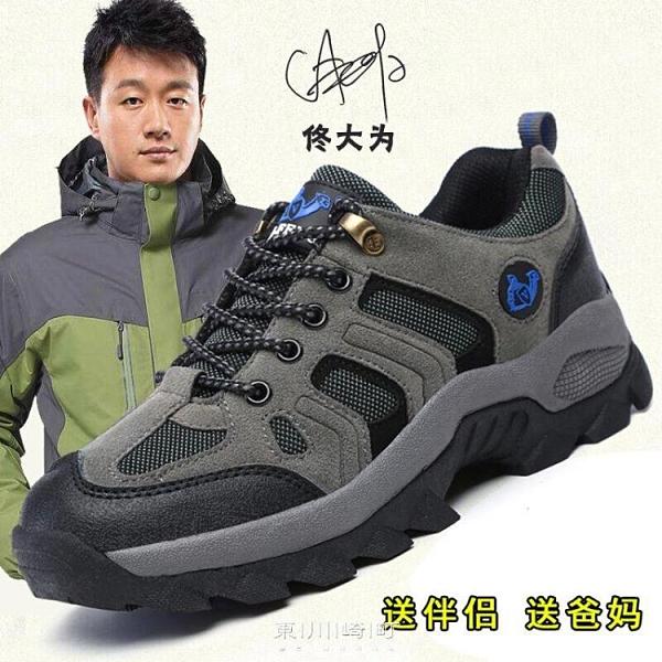 駱駝男鞋真皮登山鞋男防水男士戶外休閒旅游運動鞋中年爸爸鞋 快速出貨