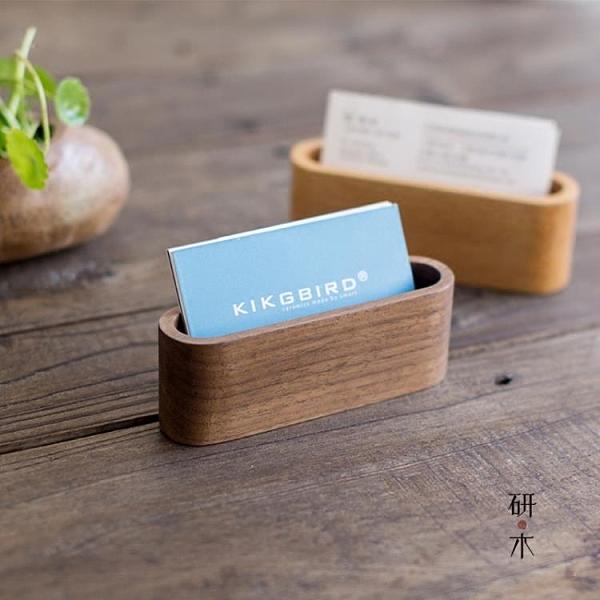 創意名片座名片盒木質