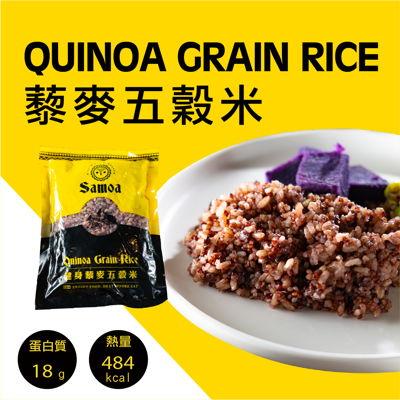 [Samoa 薩摩亞] 健身藜麥五穀米 (260g/包) 20入 (再贈8包)
