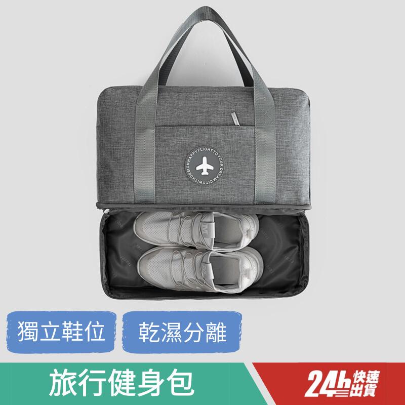 現貨健身包乾濕分離 獨立鞋位 防水包 旅行袋 收納包 旅遊收納包 旅行整理包 防水收納包 手提