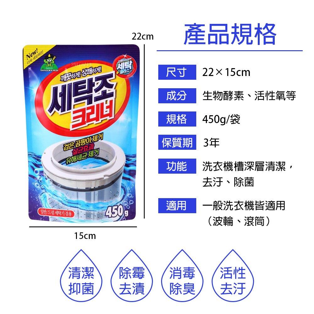 韓國製山鬼怪造洗衣槽清潔劑 除垢粉 清潔粉 滾筒洗衣機 波輪洗衣機