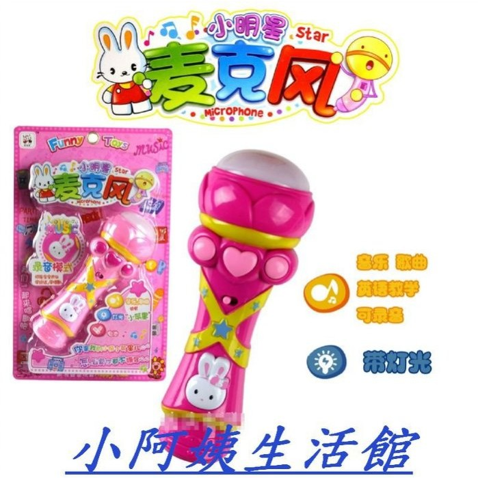 小阿姨生活館☆多功能小明星麥克風玩具 有錄音燈光內建有小蘋果歌曲