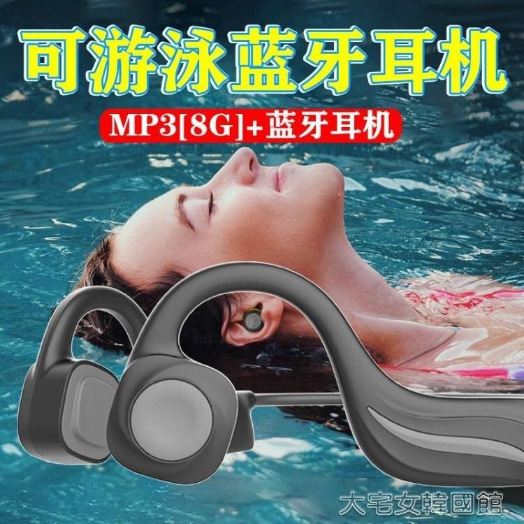 【快速出貨】游泳耳機不入耳藍芽耳機防汗防水可游泳耳機自帶內存掛耳式骨傳導運動跑 創時代 新年春節 送禮