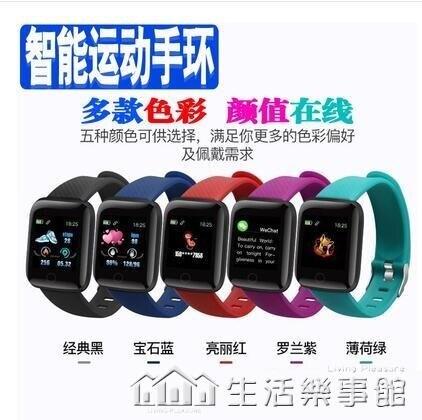 智慧運動手環多功能手錶來電話微信提醒oppovivo華為通用交換禮物