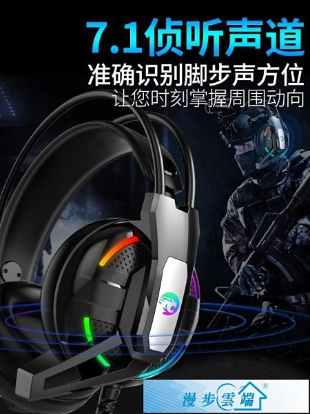 友柏A12電腦耳機頭戴式電競游戲吃雞耳麥有線重低音筆記本7.1聲道 漫步雲端