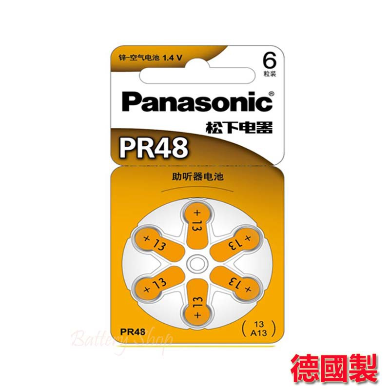 Panasonic 助聽器電池/鋅空氣電池 PR13/PR48