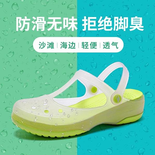 洞洞鞋女防滑2020新款瑪麗珍果凍涼鞋平底夏季沙灘鞋厚底包頭拖鞋 【ifashion·全店免運】