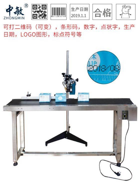 噴碼機 中敏ZM-630Ⅱ智慧手持式噴碼機全自動在線式激光打碼機食品打價格生產日期小型