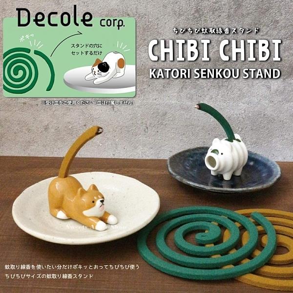 日本限定 Decole 柴犬 立體陶製 蚊香架 / 蚊香器【 柴犬款】
