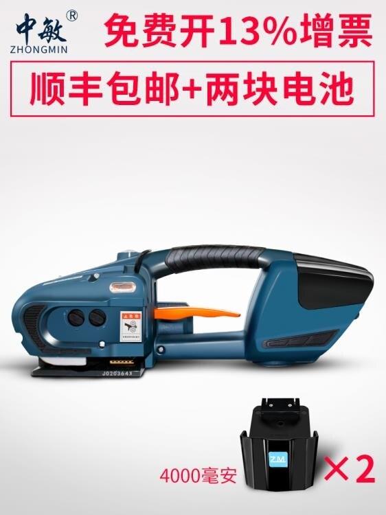 打包工具 中敏JDC13/16出口型手提式塑鋼帶電動打包機