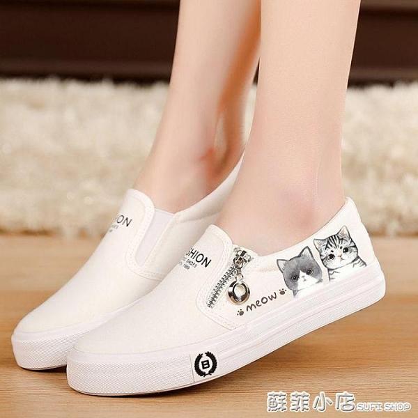 新款一腳蹬帆布鞋韓版小白鞋女百搭2020春季平底布鞋休閒鞋女板鞋 元旦節全館免運