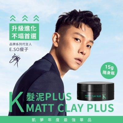 【K系列隨身瓶】DREAM TREND 凱夢 K髮泥Plus 15g 高強度定型 木質清香【0007448】