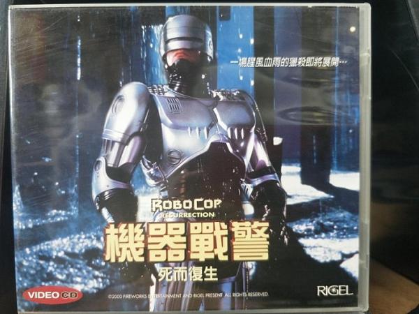 挖寶二手片-V02-032-正版VCD-電影【機器戰警之死而復生】-(直購價)