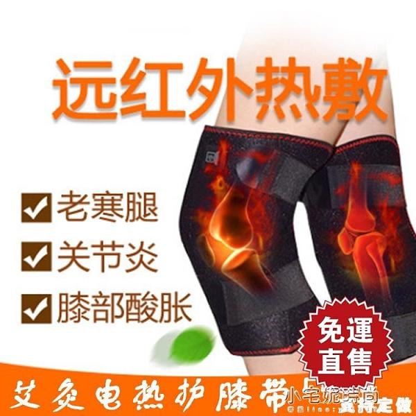 電熱護膝電熱艾護膝帶 膝關節保暖電發熱護膝  【新年免運】