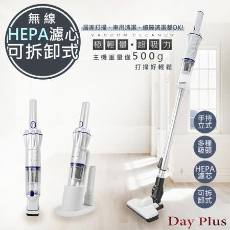 【勳風】DayPlus火箭分離式無線吸塵器(HF-H465)超輕/長效/快充