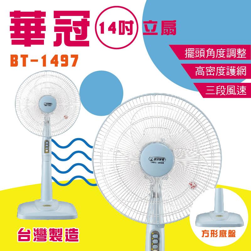 免運華冠 bt-1497  14吋立扇