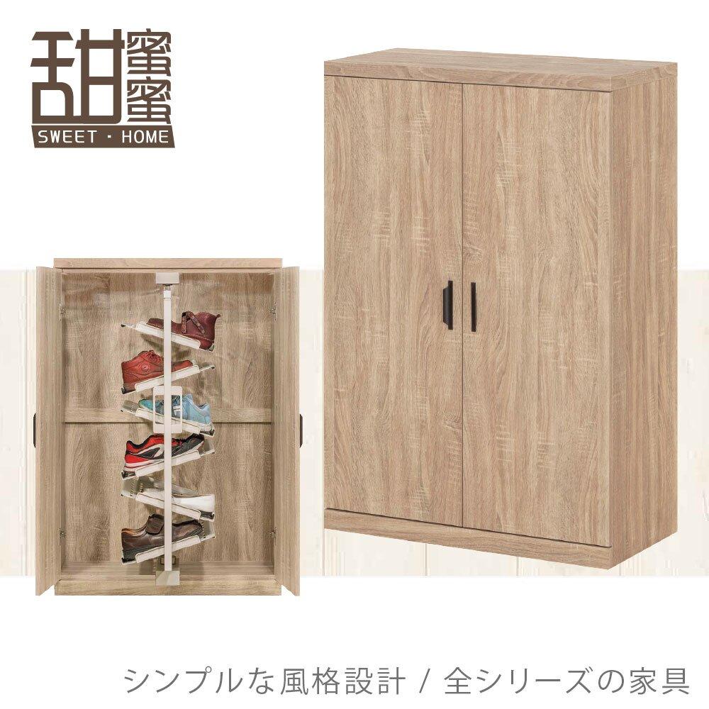 《甜蜜蜜》旋轉式2.64尺雙門鞋櫃