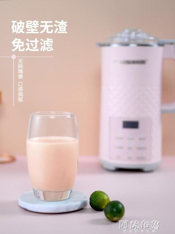 豆漿機 德國美格斯 迷你豆漿機家用小型1-2人破壁加熱全自動單人免過濾