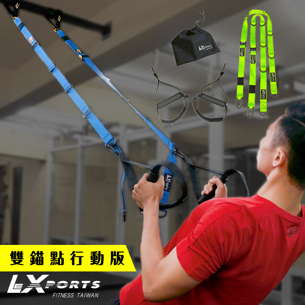 LEXPORTS 阻力式懸吊訓練繩 (雙錨點行動版)TH-GO(懸吊核心/門扣拉繩/門擋/懸吊運動/懸浮訓練)