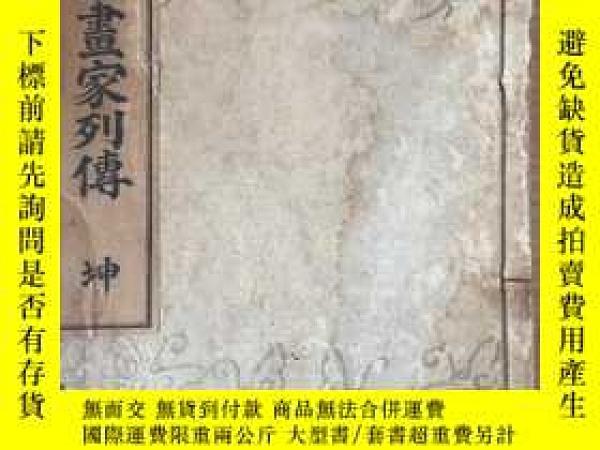 二手書博民逛書店罕見1913年日本出版《明治畫史大正畫家列傳》存【坤冊】一厚冊Y