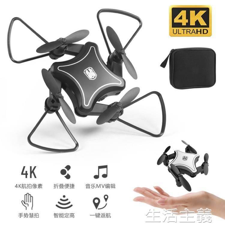 無人機 迷你無人機 小型航拍器無人機 兒童玩具飛行器四軸折疊防撞