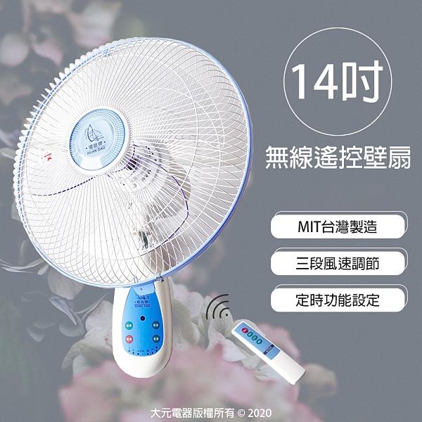 【優島牌】14吋遙控壁扇 HD-140R