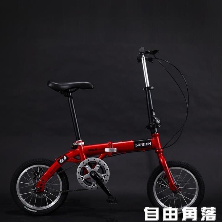 14寸可折疊迷你超輕便攜成人兒童學生男女款小輪單速雙碟剎自行車