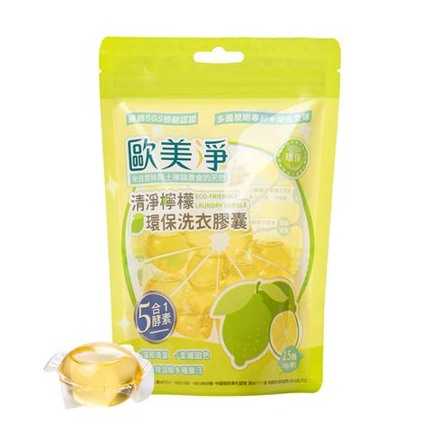 歐美淨-檸檬環保洗衣膠囊