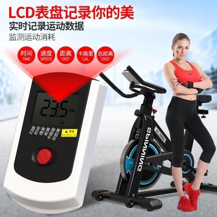 [全館免運]動感單車豐成動感單車家用超靜音健身車腳踏室內運動自行車健身房器材