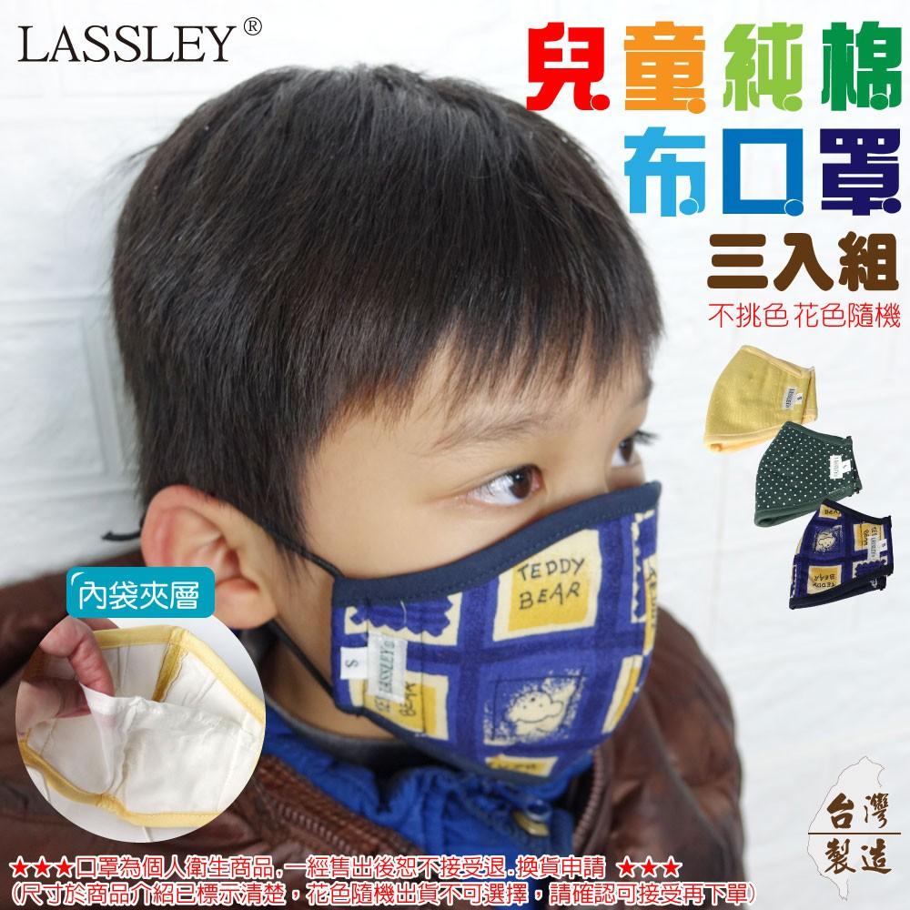 兒童立體純棉布口罩-三入組 【蝦皮團購】