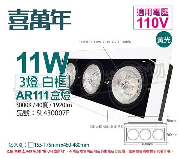 喜萬年SYL Lighting LED 11W 3燈 930 黃光 40度 110V AR111 可調光 白框盒燈(飛利浦光源)_ SL430007F