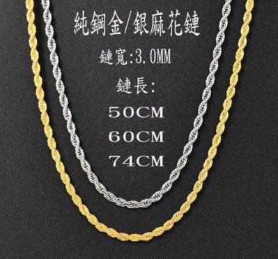 60公分新款熱賣高檔加長款韓版配鏈麻花鏈飾品項鍊龍骨鏈