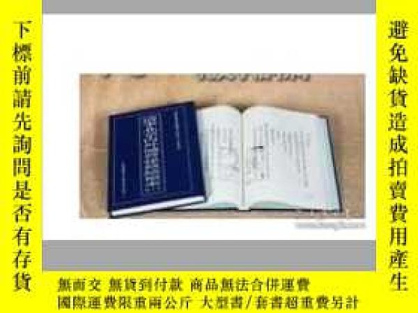 二手書博民逛書店罕見清末北京內外城營建修繕檔案 2冊 9D11fY237625