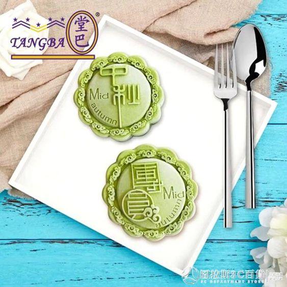 tangba堂巴6連中秋團圓冰皮月餅矽膠慕斯模綠豆糕果凍布丁模具