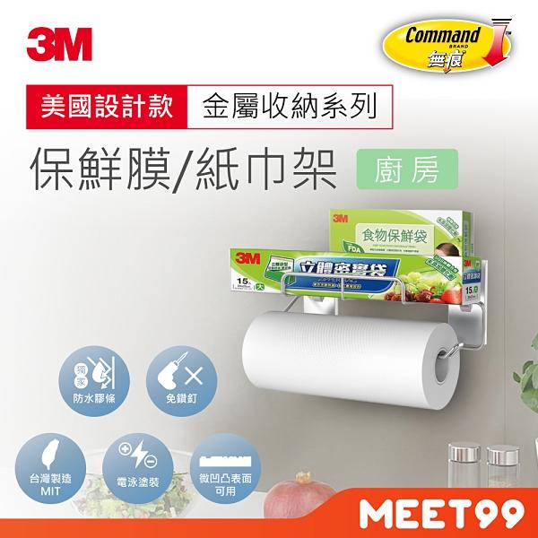 3M 無痕金屬防水收納 廚房 保鮮膜/紙巾架 (US設計款)