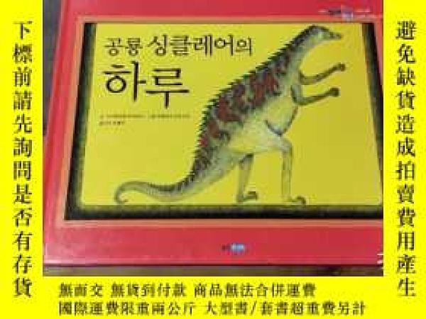 二手書博民逛書店韓國原版繪本罕見純韓文原版書 (編號511)Y271632