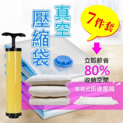 【溫潤家居】真空壓縮收納袋 衣物防潮防霉防蟲 衣物壓縮袋(七件套)