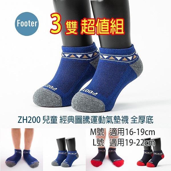 [開發票] Footer ZH200 (全厚底) 兒童 經典圖騰運動氣墊襪 3雙超值組;除臭襪