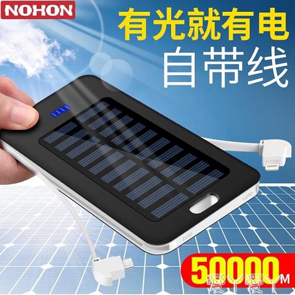 太陽能充電寶自帶線移動電源超薄oppo大容量適用vivo沖蘋果華為 愛丫 交換禮物