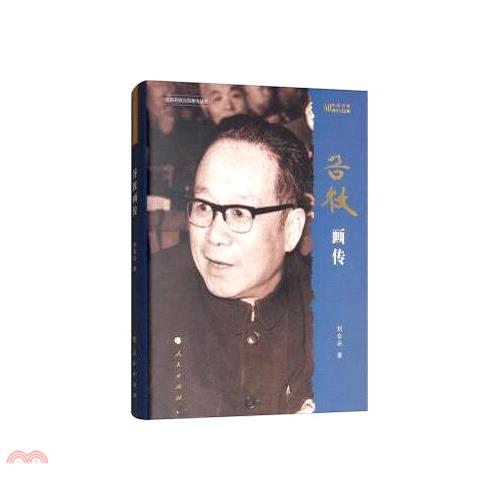 《人民出版社》谷牧畫傳(改革開放40周年紀念版)(簡體書)(精裝)[65折]