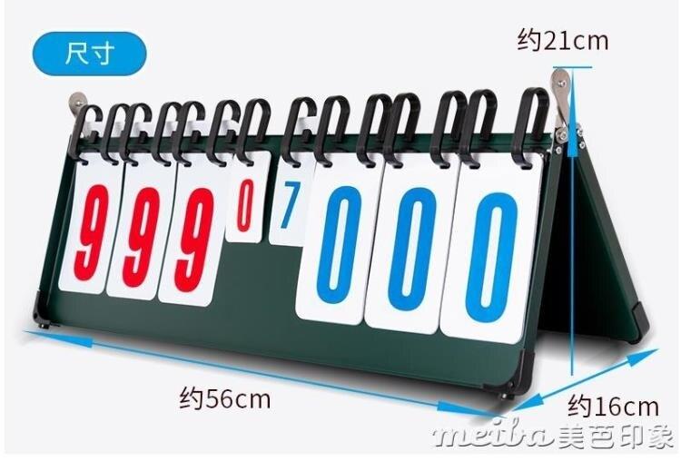 記分牌雙面乒乓球專業比賽籃球計分牌羽毛球翻分牌便攜摺疊比分牌
