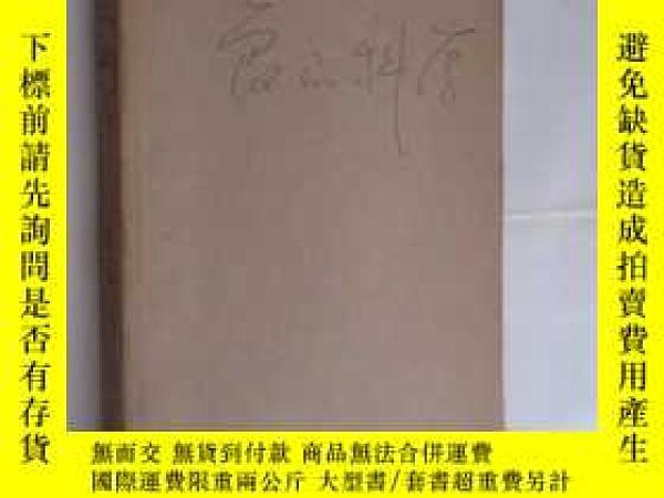 二手書博民逛書店食品科學罕見1984年7-12期 合訂本Y19945