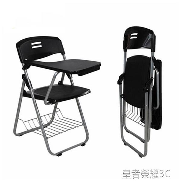 培訓椅 記者加厚辦公椅學生培訓椅帶寫字板折疊會議椅新聞椅子寫字椅桌椅YTL 年終鉅惠