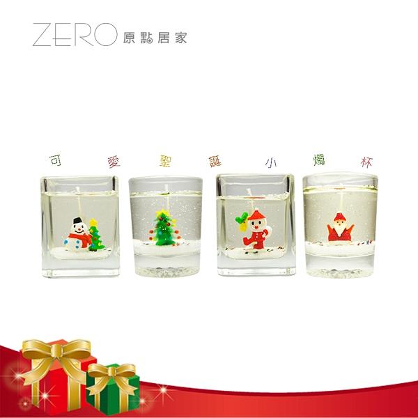 原點居家 聖誕系列果凍蠟燭 4款任選