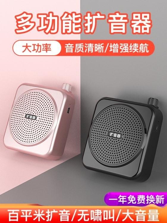 擴音器 講課擴音器教師用小型蜜蜂播放器麥克風導游無線耳麥專用便攜式錄音教學音響