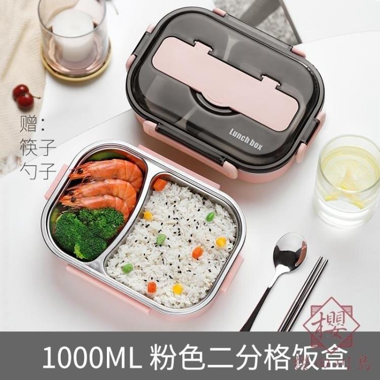 飯盒便當分格多格餐盤保溫不銹鋼餐盒分隔型【櫻田川島】