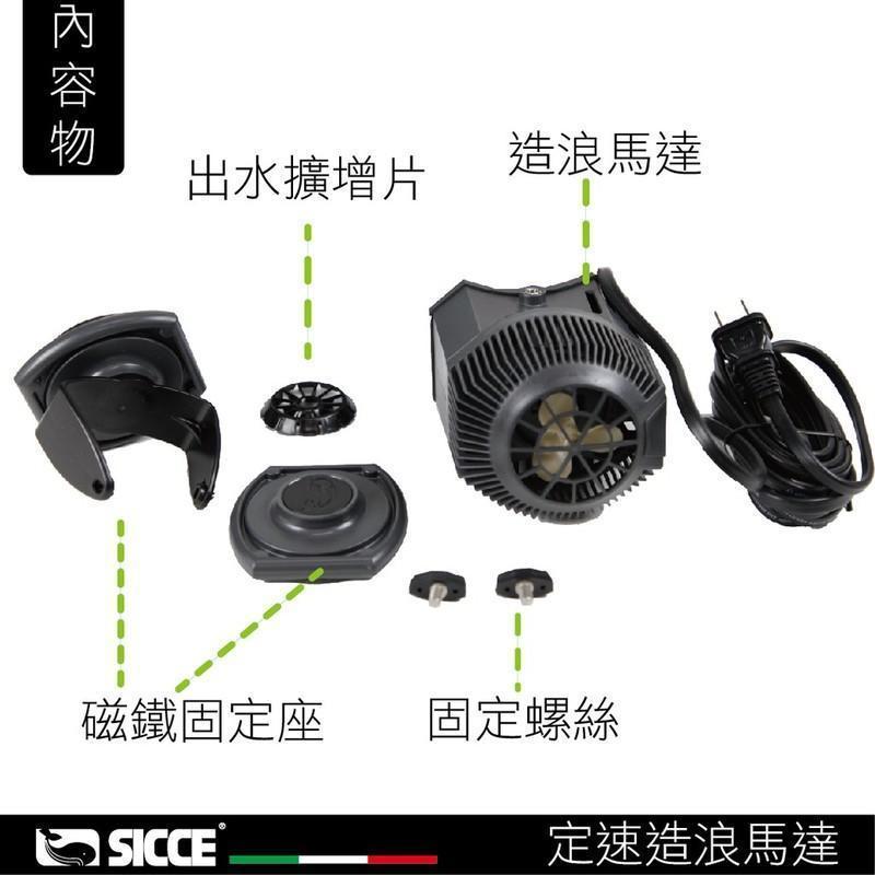 【極深水族】免運 義大利 SICCE 希捷 HP8定速造浪馬達12000L/H 造浪器 造流馬達 S308