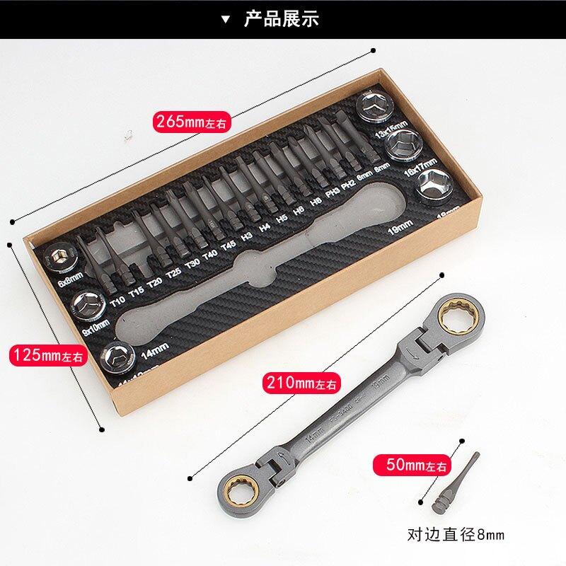 螺絲刀套裝 梅花螺絲刀套裝組合棘輪十字汽修t20六角起子套筒改錐螺絲批頭 HH4923