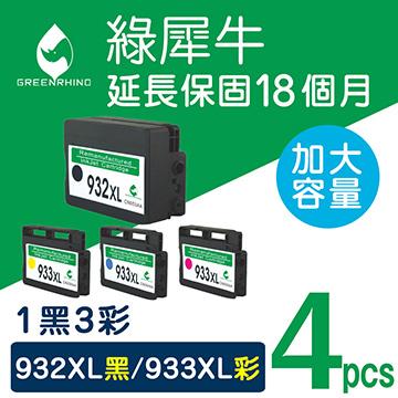 【綠犀牛】★1黑+3彩超值優惠組★HP NO.932XL+ NO.933XL (CN053AA~CN056AA)高容量環保墨水匣