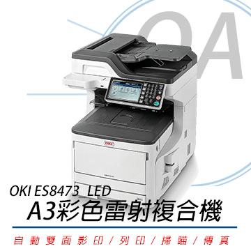 【公司貨】OKI ES8473dn_LED A3彩色雷射複合機